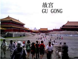 北京 故宮 中国旅行 Beijing Gugong コキュウ