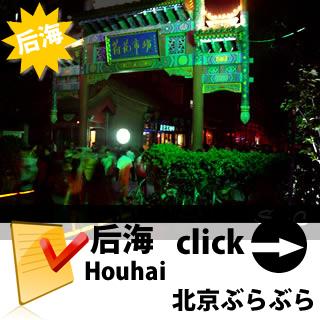 北京后海 BEIJING HOUHAI pekin houhai
